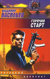 книга Васильев - Горячий Старт