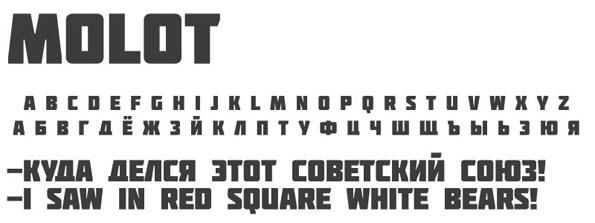 Бесплатный кириллический шрифт Molot