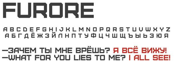 Бесплатный кириллический шрифт Furore