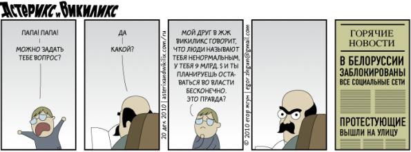 Комиксы с политическим уклоном - Астерикс и Викиликс