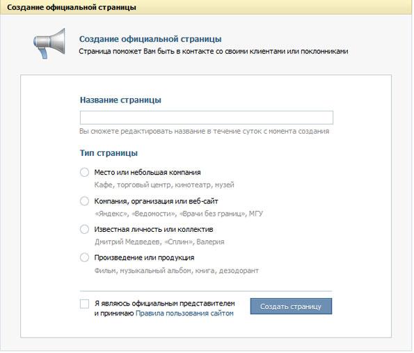 Создаем vkontakte.ru публичную страницу для своего сайта