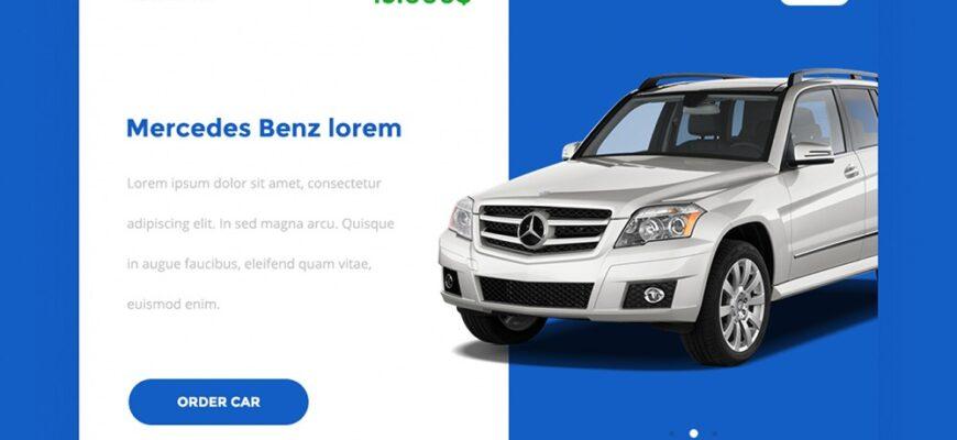 Шаблон сайта для аренды автомобилей (PSD макет)